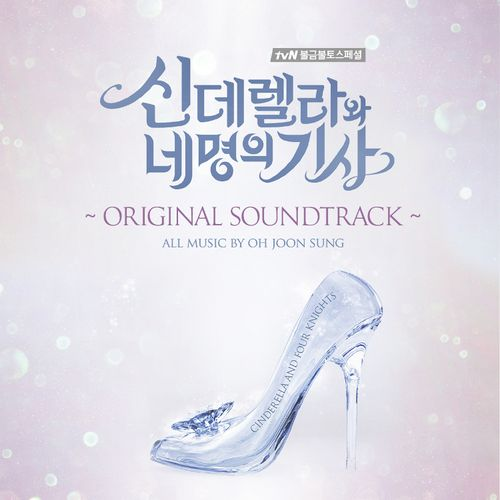 Cinderella And Four Knights OST (CD2)