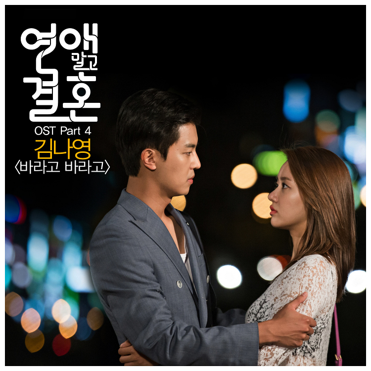 Marriage Not Dating (OST)