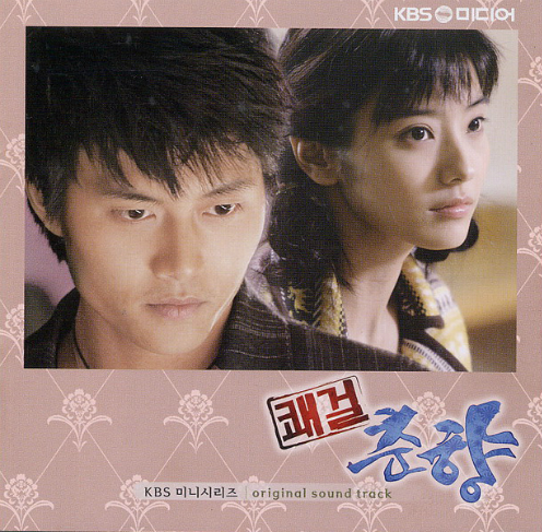Delightful Girl Choon Hyang (OST)