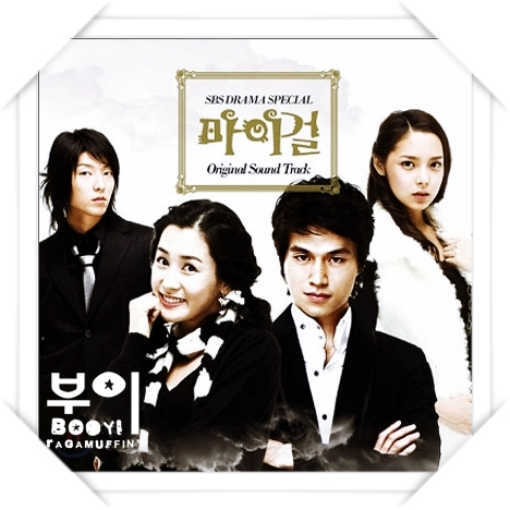 My Girl (OST)